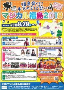 0929マジカル福島2018-724x1024