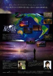 1006星の旅-2