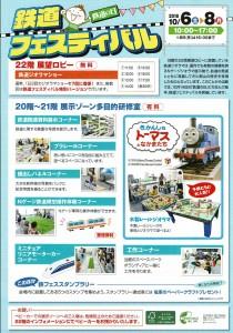 1006鉄道フェスティバル-2