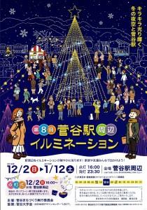 1202菅谷駅イルミネーション