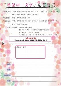 希望の一文字募集(裏)-724x1024