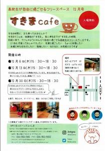 1200すきまcafe