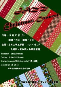 1223クリスマスコンサート