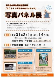 0201-14ナガサキ写真パネル展_1