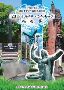 0201-14ナガサキ写真パネル展_2
