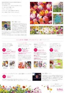 0208-0224_ふくしま花写真展2