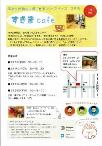200すきまcafe