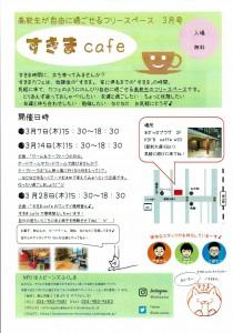 300すきまcafe