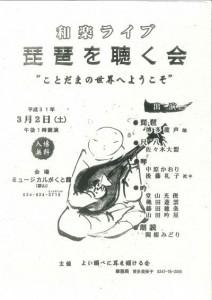 302和楽ライブ