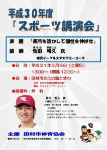 309スポーツ講演会