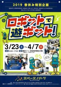 323ロボット遊ボット-1