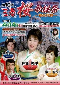 414三春桜歌謡祭