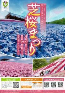 427芝桜まつり-1