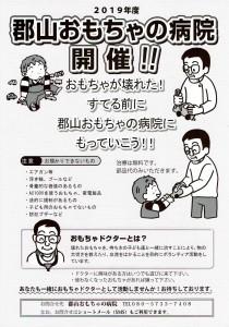 おもちゃの病院-1