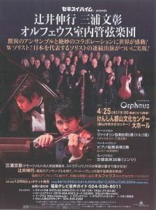 425オルフェウス室内管弦楽団