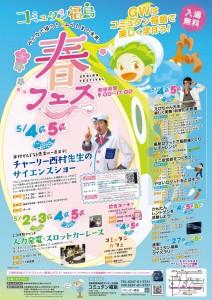0427~0506コミュタン福島春フェス