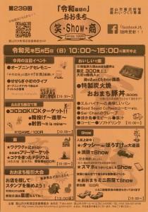 0505おおまち笑show商