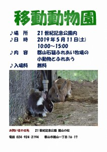 0511移動動物園