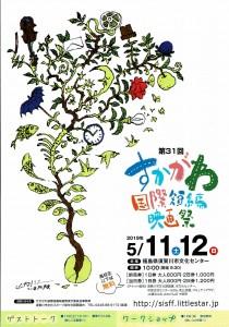 0511~12すかがわ国際短編映画祭1