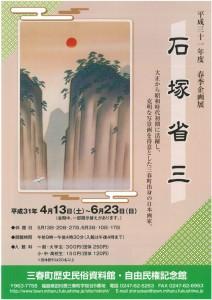 20190413~0623_石塚省三展