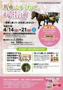 20190414_馬車にゆられて桜街道1 (1)