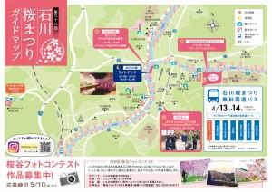 2019_石川桜まつりチラシA4-2