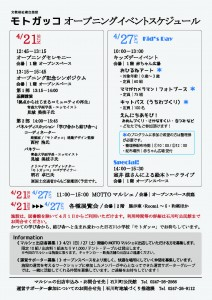 bunkyo_chirashi_ページ_2