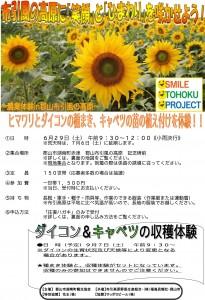 布引高原イベント0629-1