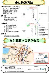 布引高原イベント0629-2