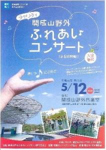 0512開成山公園野外ふれあいコンサート