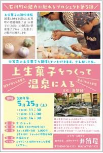 0525第5弾お菓子作りチラシ