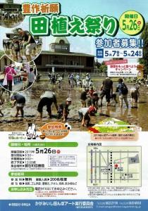 0526田植え祭り2