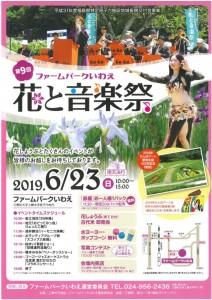 0623_花と音楽祭