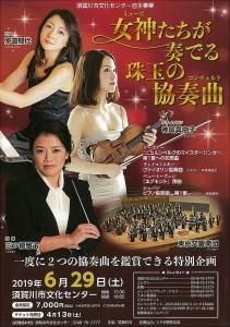 0629女神たちが奏でる珠玉の協奏曲