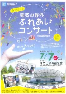 0707開成山ふれあいコンサート