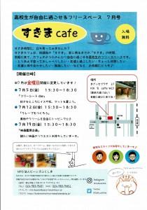 すきまcafe7月