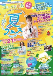 0721コミュタン福島夏フェス