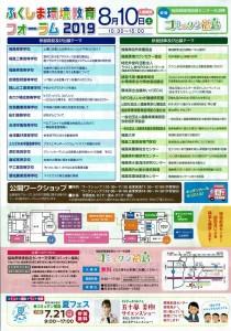 0810_ふくしま環境教育フォーラム2