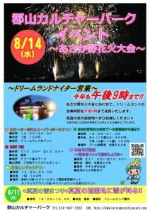 0814カルチャーパークイベント花火大会