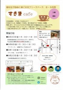 すきまcafe0809月
