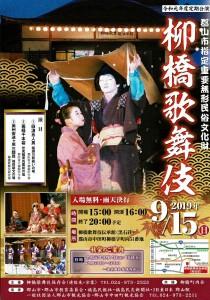 柳橋歌舞伎