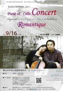 0916ピアノとチェロの演奏会
