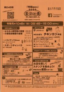 1006おおまち笑show商
