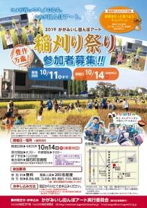 1014鏡石稲刈り祭り1