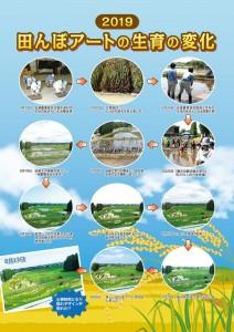 1014鏡石稲刈り祭り2