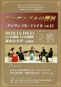 11月16日(土)◆アンサンブルの響演 アンサンブル・コライネvol.12