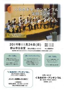 11月24日(日)◆くるめギターアンサンブル定期コンサート