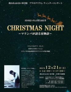 12月21日(土)◆CHRISTMAS NIGHT~マリンバが語る星物語