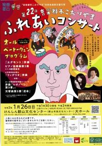 1月26日(日)◆第22回 音楽都市こおりやま ふれあいコンサート