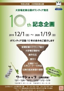 ボランティア10周年記念企画ポスター